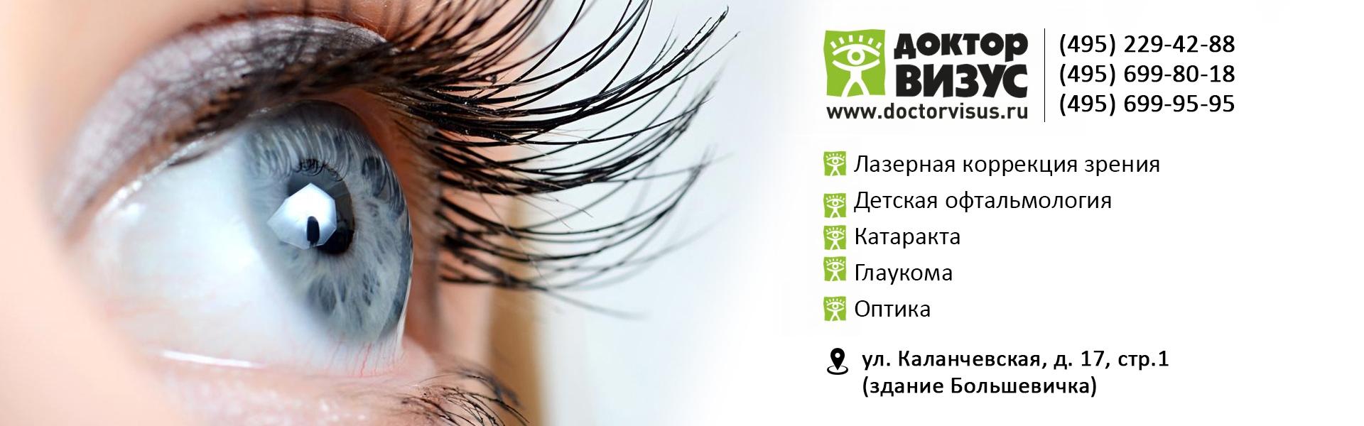 Центр коррекции зрения «Доктор Визус»