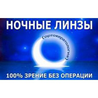 Купить ночные линзы в Москве быстро и дёшево