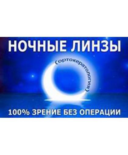 OKV-RGP OK-линза торическая